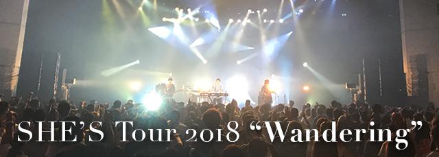 SHE'S Tour 2018 ~Wandering~特設