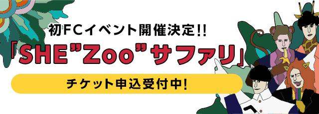 """初ファンクラブイベント開催決定!!「SHE""""Zoo"""" サファリ」"""