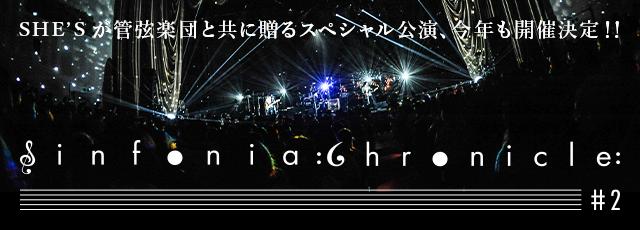 SHE'Sが管弦楽団と共に贈るスペシャル公演、今年も開催決定!! Sinfonia Chronicle #2