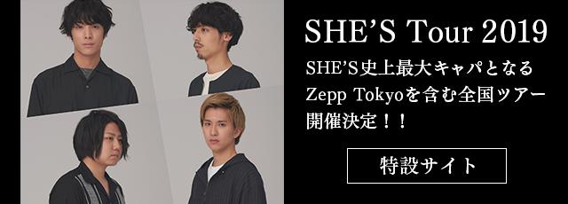 "Tour2019 SHE""Zoo""会員限定チケット先行受付中"