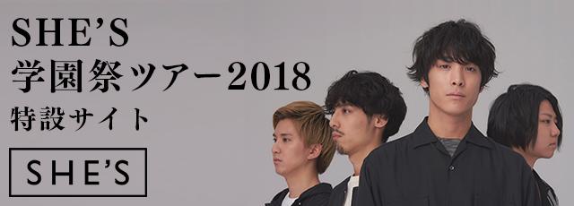 SHE'S 学園祭ツアー 2018 特設サイト